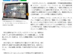12月19日付 日刊工業新聞オンラインに、同じく指紋認証センサーの記事が掲載されました