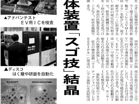 12月14日付 日経産業新聞に展示の模様が掲載されました
