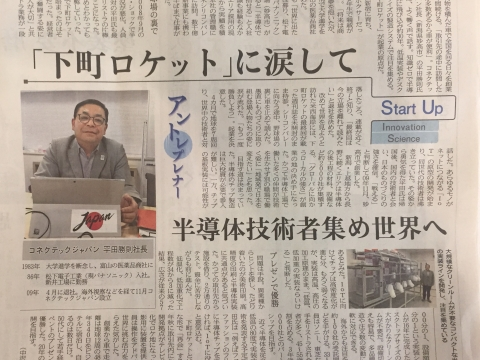 2017年12月6日付 日経産業新聞に掲載されました