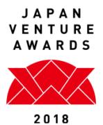 JVA2018 中小企業庁長官賞受賞