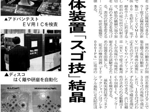 2017年12月14日、被刊登在日經産業新聞展會氣氛記事。