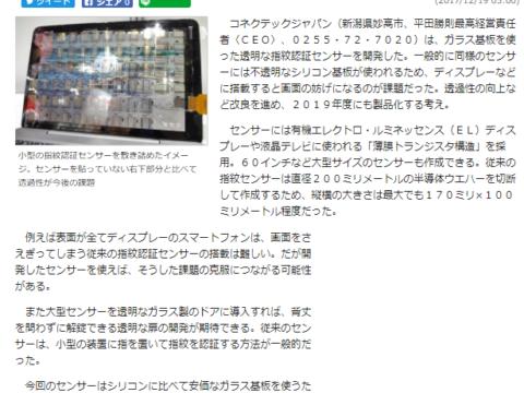 2017年12月19日、被刊登在日本工業新聞網路版新開發指紋認證傳感器記事。