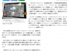 19th Dec. 2017, NIKKAN KOGYO SHIMBUN, finger print sensor  (click to enlarge)