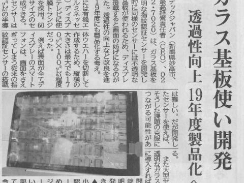 2017年12月19日、被刊登在日本工業新聞新開發指紋認證傳感器記事。