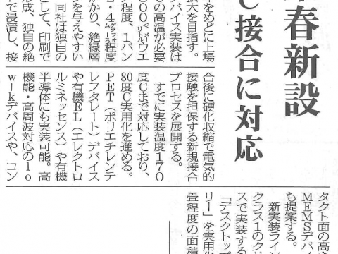 7th Dec., 2017, CONNECTEC JAPAN article of Japan Chemical Daily