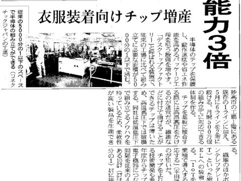 2018年1月27日、被刊登在日本經濟新聞敝司記事。