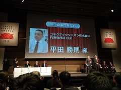 JVA2018 Prize of Smaller Enterprise Agency's Director