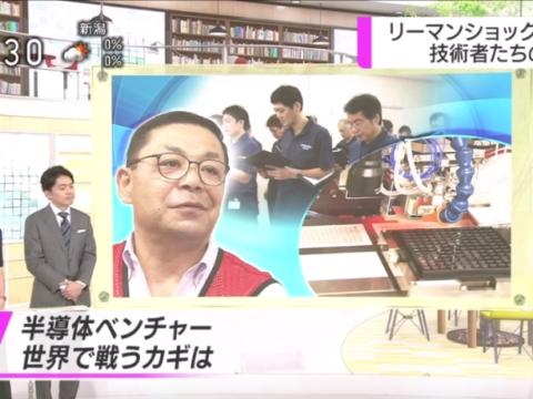 NHKおはよう日本 2018年9月12日放映