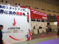 CEATEC JAPAN 2018にJ-startup企業として出展いたしました