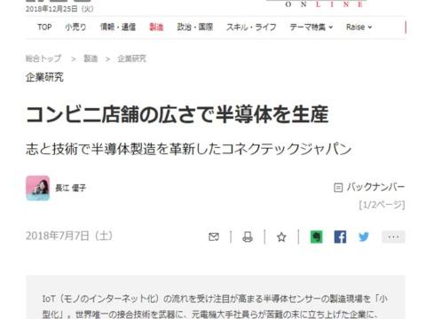 日経ビジネスオンライン7月7日号に掲載されました。