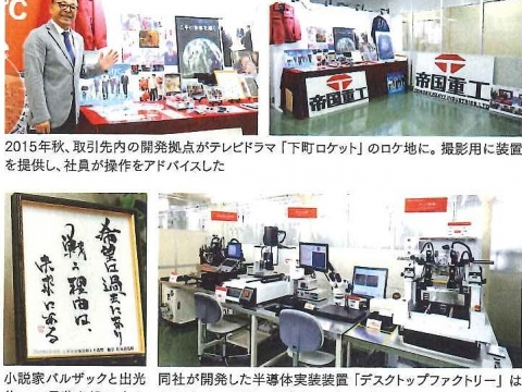 """Published in Japan Finance Corporation PR magazine """"Link to the Japan Corporation"""""""