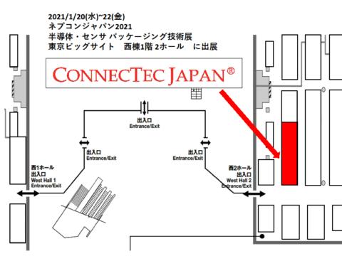 ネプコン ジャパン