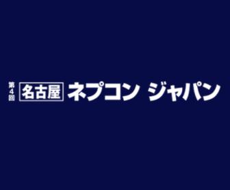 名古屋ネプコン ジャパン セミナーに、弊社CEO平田が登壇